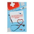 Папка для медицинского полиса