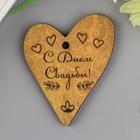 """Tag """"Heart.Wedding day"""""""