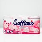 Туалетная бумага Soffione Decoro Pink, 2 слоя, 8 рулонов