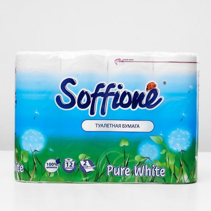 Туалетная бумага Soffione Pure White, 2 слоя, 12 рулонов