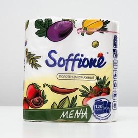 Полотенца бумажные Soffione Menu, 2 слоя, 2 рулона