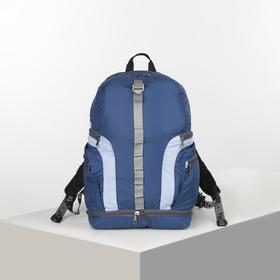 Рюкзак туристический, 25 л, отдел на молнии, 2 наружных кармана, цвет синий
