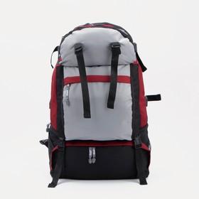 Рюкзак туристический, 65 л, отдел на молнии, 3 наружных кармана, цвет серый