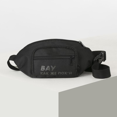 "Bag on the belt ""Wow"" 28*7*14, otd zipper, no pocket, black"
