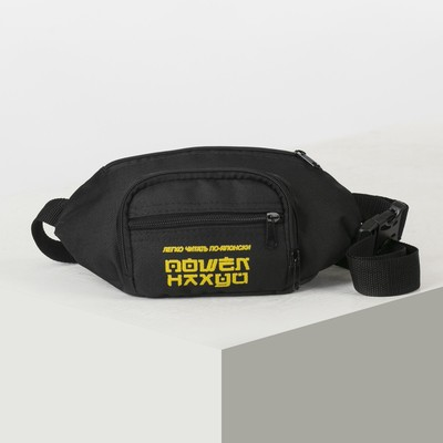 "Bag on the belt ""Japanese"", 28*7*14, otd zipper, no pocket, black"