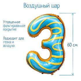 """Шар фольгированный 34"""" «Цифра 3», пончик"""