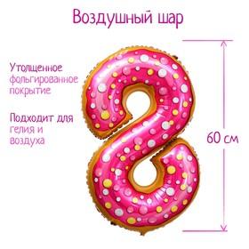 """Шар фольгированный 34"""" «Цифра 8», пончик"""