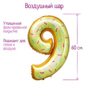 """Шар фольгированный 34"""" «Цифра 9», пончик"""