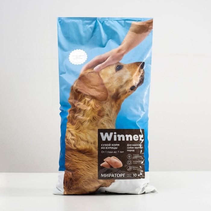 Сухой корм Winner для взрослых собак крупных пород, курица, 10 кг