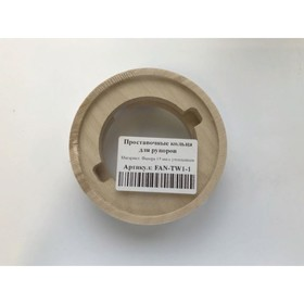 Проставочные кольца FAN-TW1-1, для рупоров, фанера 15мм, набор 2 шт Ош