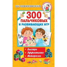 300 finger and educational games