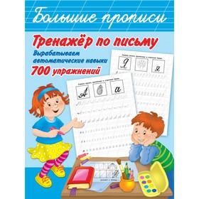 Тренажер по письму: вырабатываем автоматические навыки. 700 упражнений