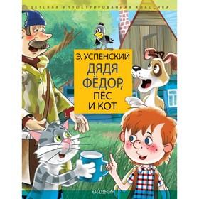 Дядя Федор, пёс и кот. Дядя Фёдор идёт в школу