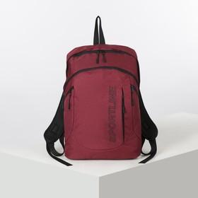 Рюкзак молодёжный, 2 отдела на молниях, 3 наружных кармана, цвет красный