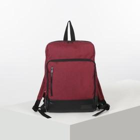 Рюкзак молодёжный, 2 отдела на молниях, отдел для ноутбука, 2 наружных кармана, цвет красный