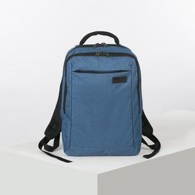 Рюкзак молодёжный, классический, 2 отдела на молниях, наружный карман, цвет синий