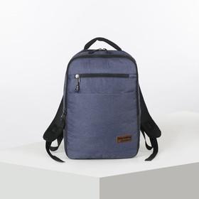 Рюкзак молодёжный, классический, 2 отдела на молниях, 2 наружных кармана, цвет синий