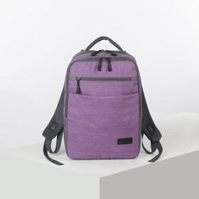 Рюкзак молодёжный, классический, 2 отдела на молниях, 2 наружных кармана, цвет сиреневый