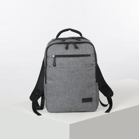 Рюкзак молодёжный, классический, 2 отдела на молниях, 2 наружных кармана, цвет серый
