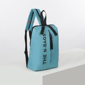 Рюкзак молодёжный, отдел на молнии, наружный карман, цвет бирюзовый