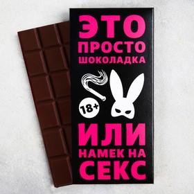 Шоколад молочный «Это намёк»: 85 гр.