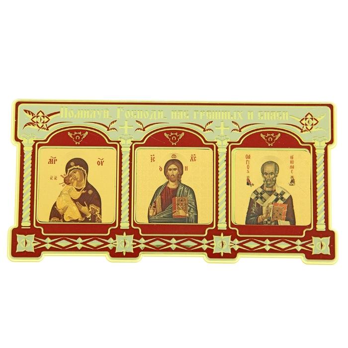 "Триптих в авто ""Богородица. Иисус Христос. Николай Чудотворец"""