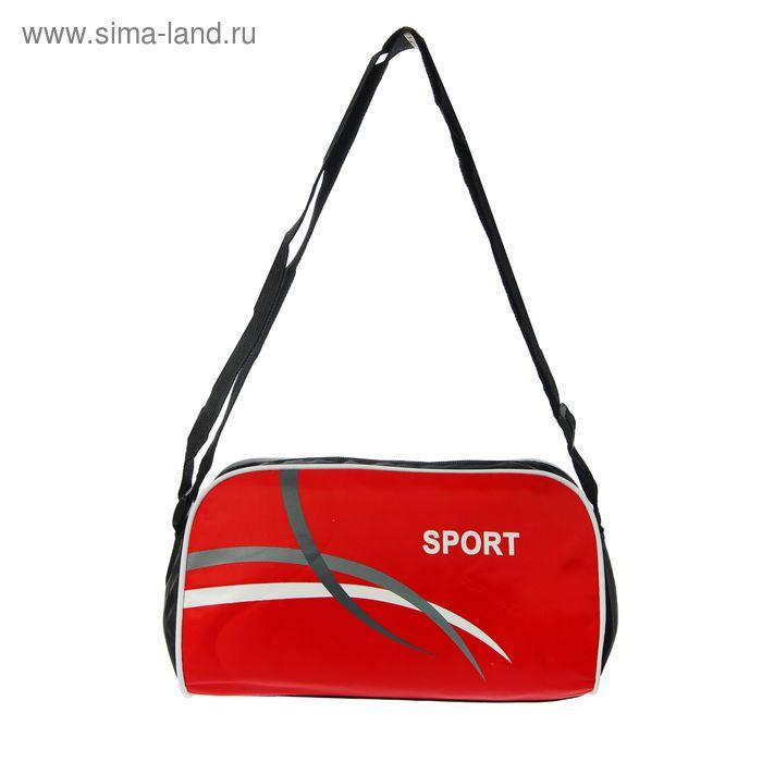Сумка спортивная, 1 отдел, длинный ремень, цвет красный