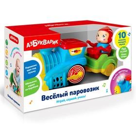 Музыкальная игрушка «Весёлый паровозик», цвет голубой