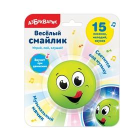 Музыкальная игрушка «Весёлый смайлик» цвет зелёный