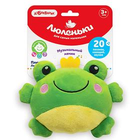 Плюшевая игрушка «Лягушка»
