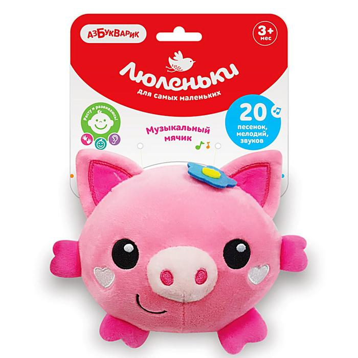 Плюшевая игрушка «Свинка»