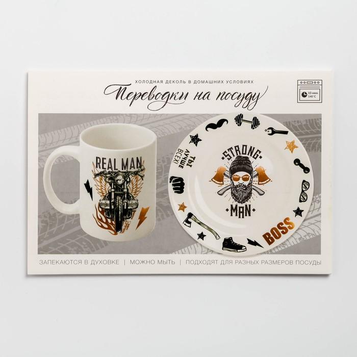 Переводки на посуду (холодная деколь) «Настоящий мужчина», 21 × 29,7 см - фото 410842