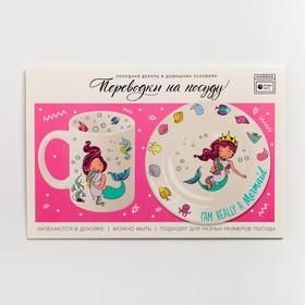 Переводки на посуду (холодная деколь) «Русалка», 21 × 29,7 см