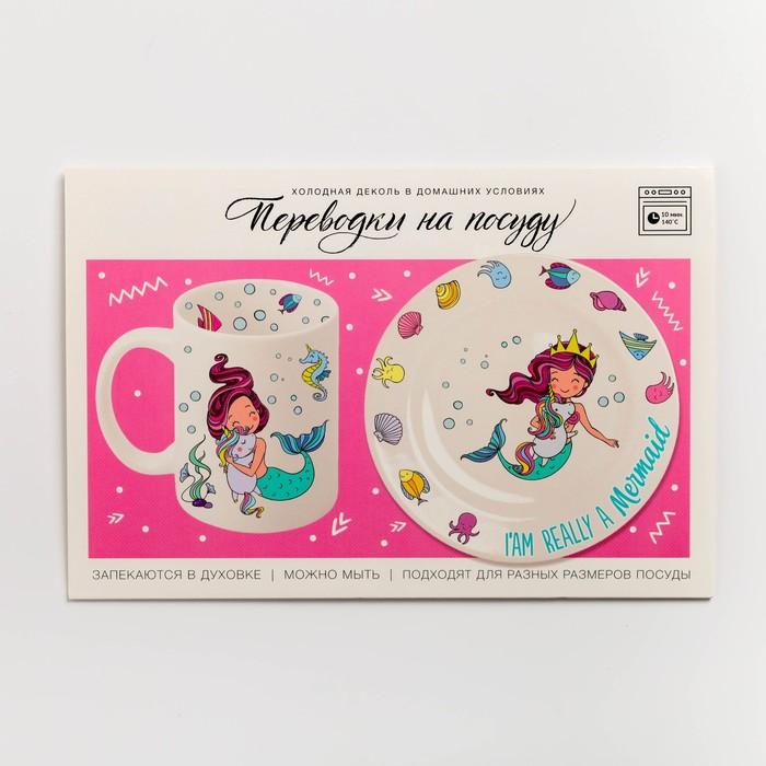 Переводки на посуду (холодная деколь) «Русалка», 21 × 29,7 см - фото 410845
