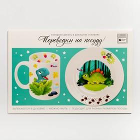Переводки на посуду (холодная деколь) «Дино», 21 × 29,7 см