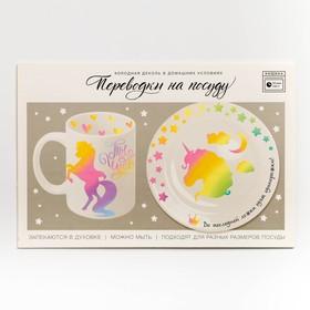 Переводки на посуду (холодная деколь) «Единорожка», 21 × 29,7 см