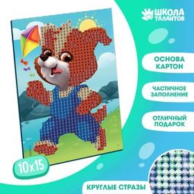 """Diamond children's """"Puppy with a kite"""" 10*15 cm"""