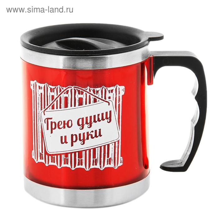 "Термокружка ""Грею душу и руки"" 200 мл"