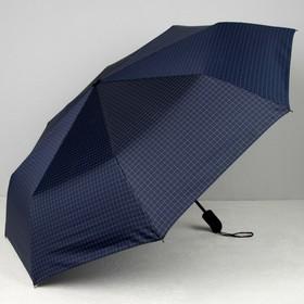 Зонт автоматический «Крупная клетка», 3 сложения, 8 спиц, R = 51, цвет тёмно-синий, MCH-32