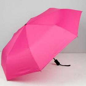 Зонт автоматический «Однотонный», 3 сложения, 8 спиц, R = 48,5, цвет розовый, T-1904-8