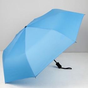 Зонт автоматический «Однотонный», 3 сложения, 8 спиц, R = 48,5, цвет голубой, T-1905-9