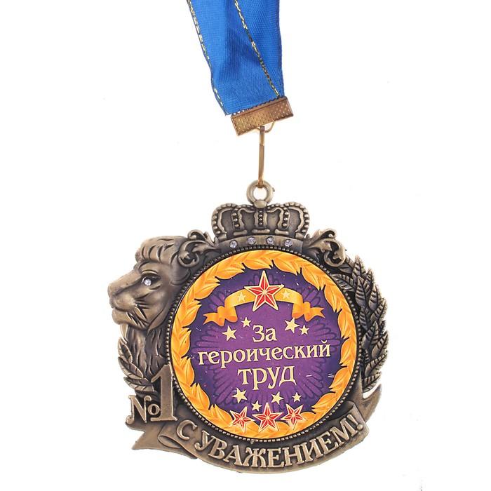 читателей картинки медаль за труд приколы обычно