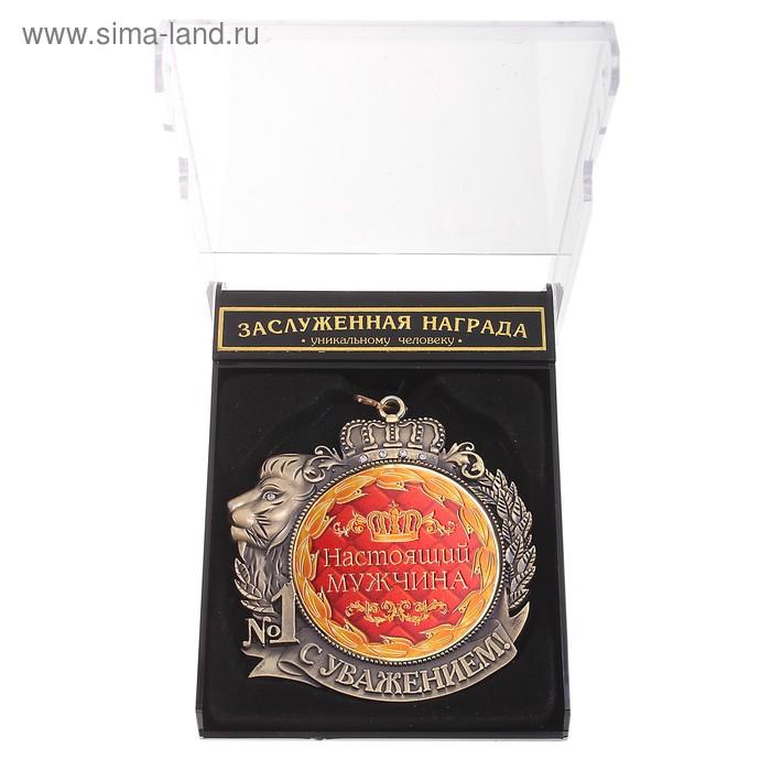 """Медаль С Уважением """"Настоящий мужчина"""""""