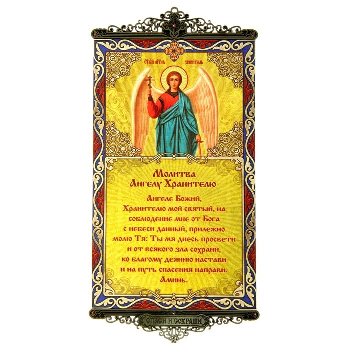 "Икона с молитвой на подвесах ""Молитва Ангелу Хранителю"""