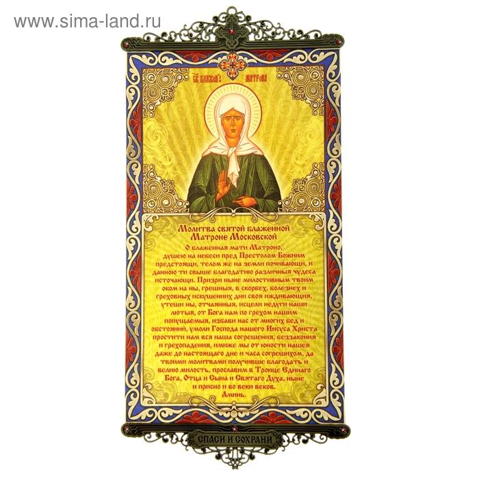 """Икона с молитвой на подвесах """"Молитва святой блаженной Матроне Московской"""""""