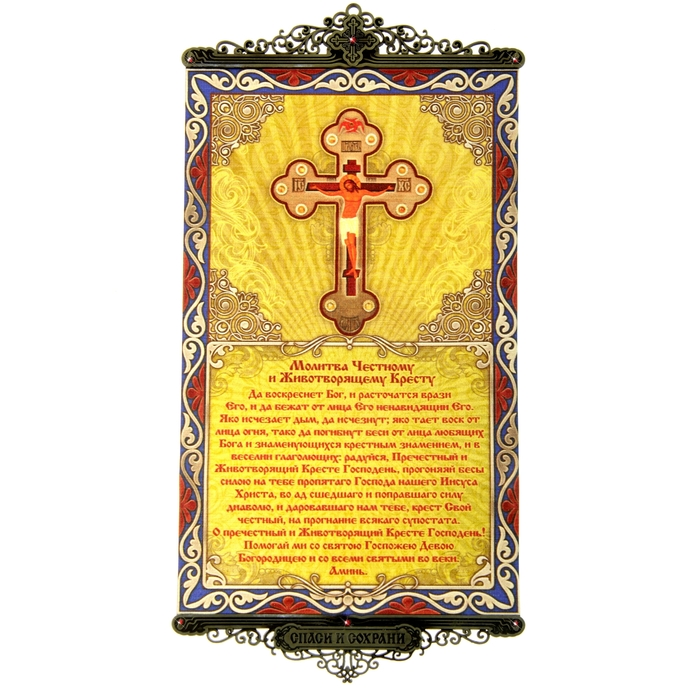 """Икона с молитвой на подвесах """"Молитва Кресту Господню"""""""