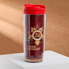"The vacuum Cup insert ""May 9. With Victory Day! "", 350 ml"