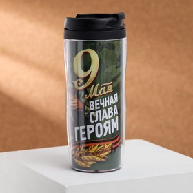 """The vacuum Cup insert """"May 9. Eternal glory to the heroes! """", 350 ml"""