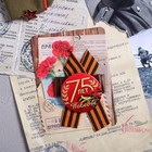 """Badge with ribbon """"75 years of Victory"""", 10.5 x 14 cm"""