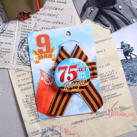 """Badge with ribbon 75 years. Victory! 1941-1945"""", 10.5 x 14 cm"""